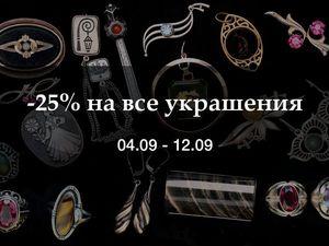 Скидка -25% на ВСЕ украшения в Кольцах Сороки. Ярмарка Мастеров - ручная работа, handmade.