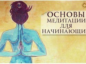 Основы медитации для начинающих. Ярмарка Мастеров - ручная работа, handmade.