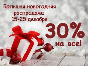 Большая новогодняя распродажа -30%!. Ярмарка Мастеров - ручная работа, handmade.