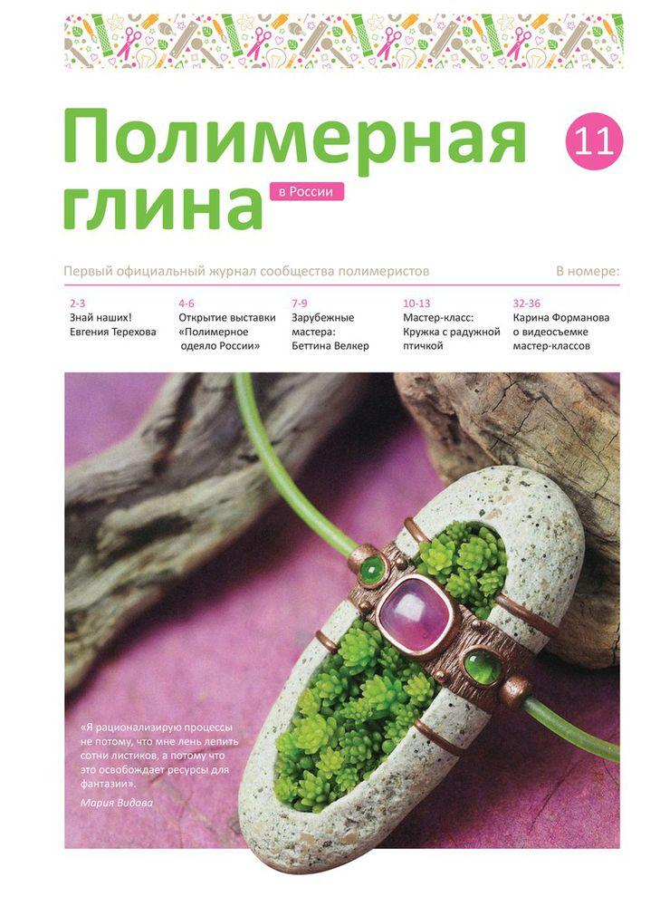 полимерное одеяло россии, полимерная глина, лепка из глины, публикация в журнале