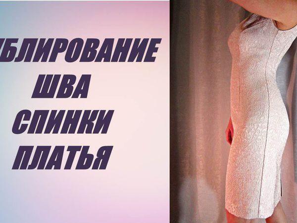 Видеоурок: дублирование шва спинки платья | Ярмарка Мастеров - ручная работа, handmade