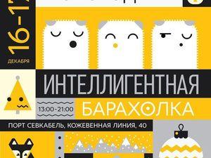 Лавка Шифоньеръ на новогоднем маркете Интеллигентная барахолка. Ярмарка Мастеров - ручная работа, handmade.