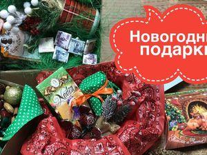 Как упаковать новогодний подарок. Ярмарка Мастеров - ручная работа, handmade.