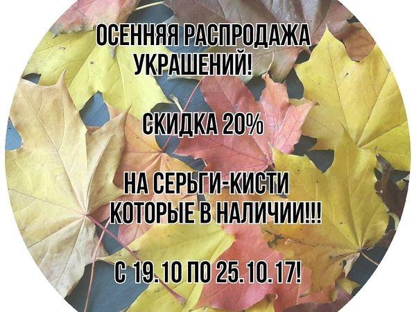 Скидка 20%! С 19.10-26.10.2017!!!   Ярмарка Мастеров - ручная работа, handmade