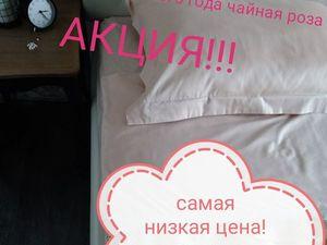 АКЦИЯ на постельное белье из премиум сатина!!! Чайная роза. Ярмарка Мастеров - ручная работа, handmade.