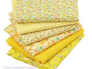 Набор тканей для пэчворка в желтой гамме. Ярмарка Мастеров - ручная работа, handmade.