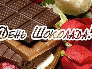 С Днём Шоколада, Друзья !. Ярмарка Мастеров - ручная работа, handmade.