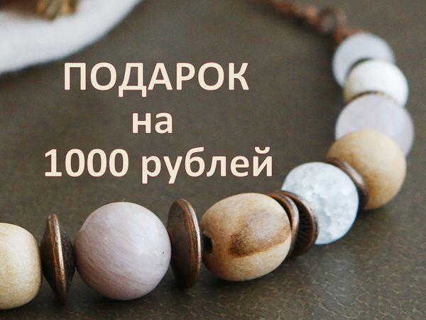 ПОДАРОК на 1000 рублей! Осталось всего 3 дня!!! | Ярмарка Мастеров - ручная работа, handmade