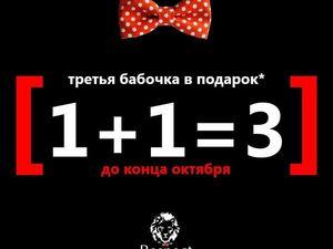 Суперакция на галстук бабочки: третья в подарок!. Ярмарка Мастеров - ручная работа, handmade.