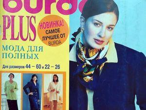 """Парад моделей Burda SPECIAL """"Мода для полных"""", № 3/97. Ярмарка Мастеров - ручная работа, handmade."""