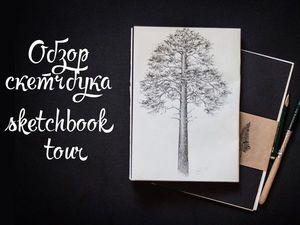 Обзор скетчбука с деревьями. Ярмарка Мастеров - ручная работа, handmade.