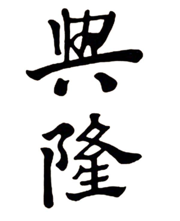 купить иероглиф, фэн шуй квартиры, китай