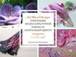 Акция -8% Предпраздничные скидки к 8 марта!. Ярмарка Мастеров - ручная работа, handmade.