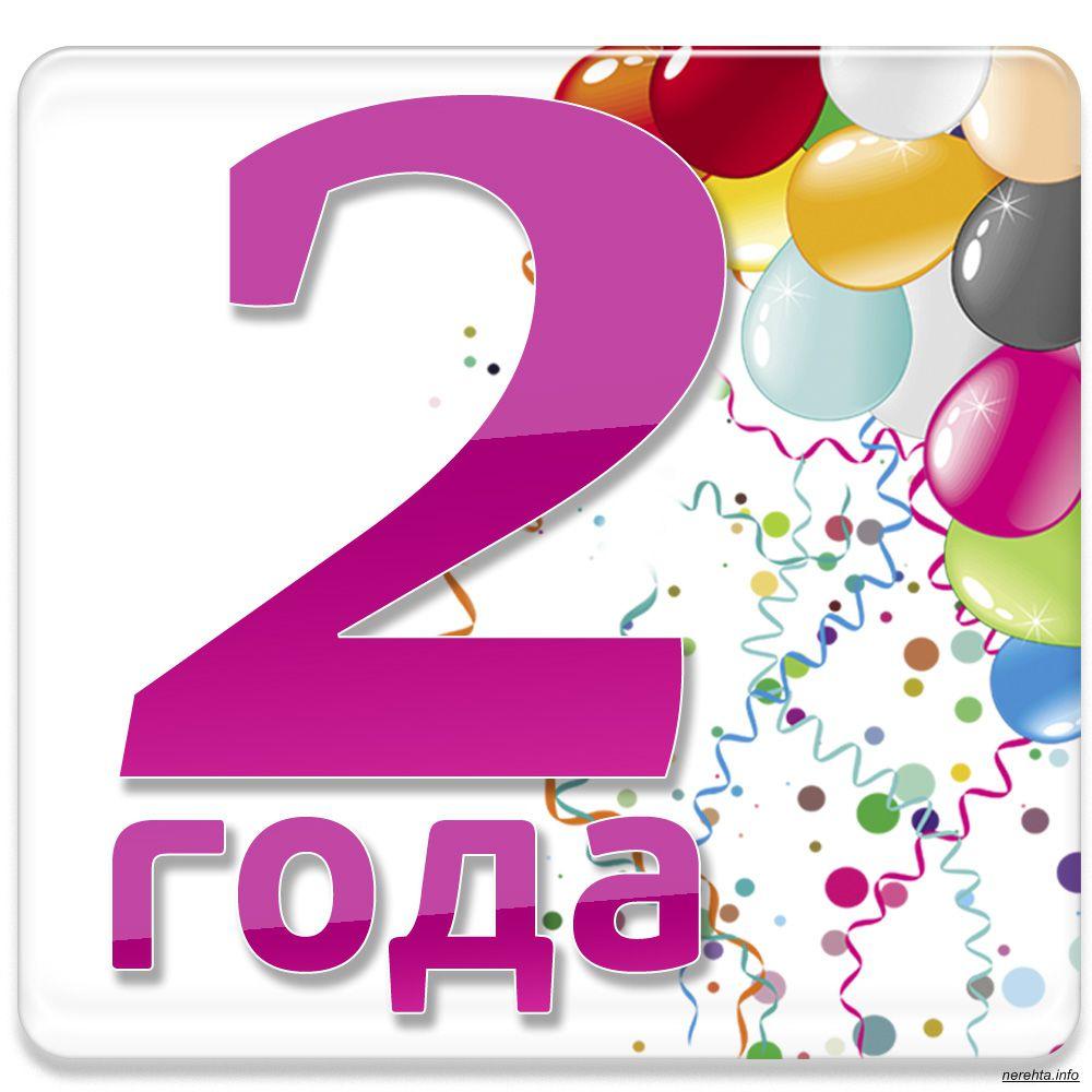 С день рождения поздравления картинки 2 года 81