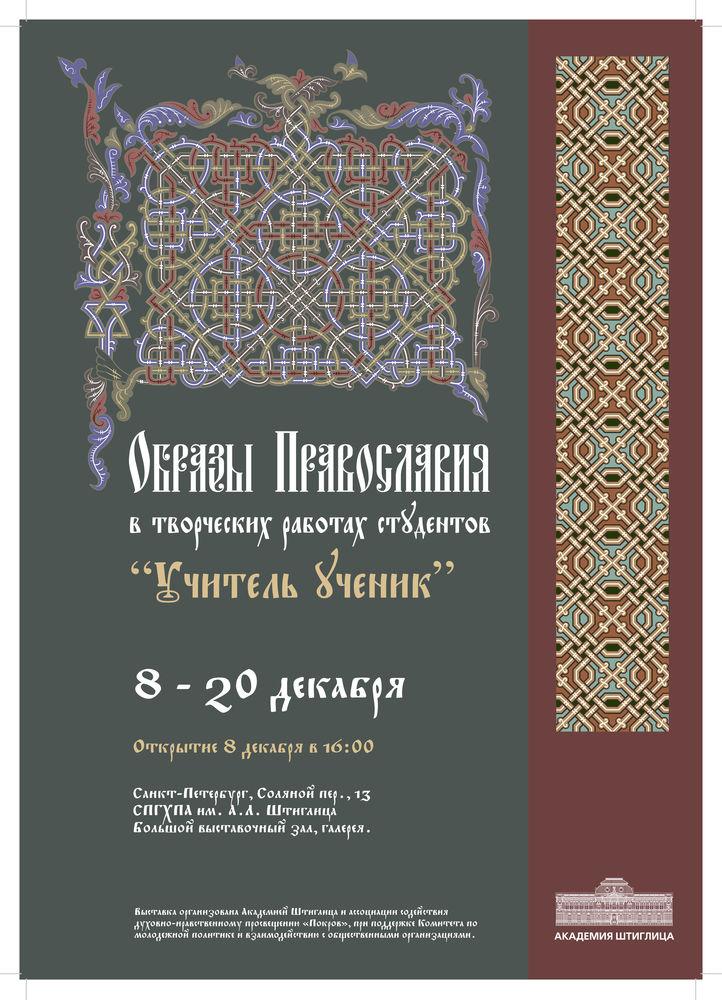 выставка, православие, мои работы, санкт-петербург, масляная живопись