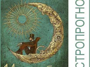 Астропрогноз на 14 декабря от Юдиной Тамары. Ярмарка Мастеров - ручная работа, handmade.