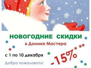 В Домике Мастера начинается предновогодняя распродажа!!! — 15% с 1 по 10 декабря! Приятных вам приобретений!. Ярмарка Мастеров - ручная работа, handmade.