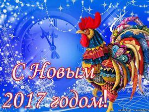 С Новым 2017 годом! | Ярмарка Мастеров - ручная работа, handmade