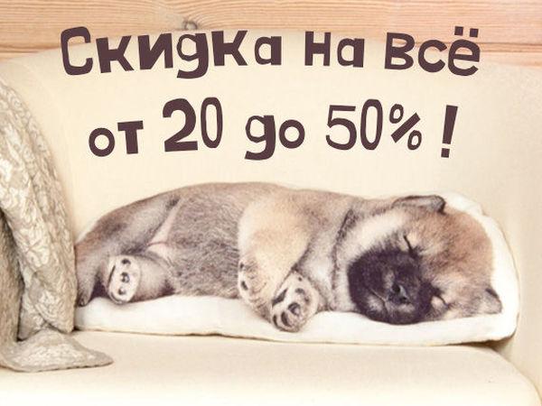 Скидки до 50% — это