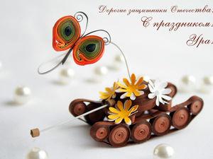 С праздником, дорогие защитники Отечества!. Ярмарка Мастеров - ручная работа, handmade.