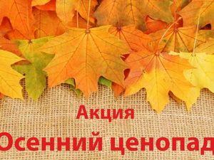 Осенний ценопад!. Ярмарка Мастеров - ручная работа, handmade.