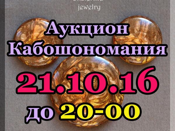 ОКОНЧЕН! Многолотовый аукцион Кабошономания!!! | Ярмарка Мастеров - ручная работа, handmade
