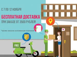 Бесплатная доставка по всей России с 7 по 12 ноября!. Ярмарка Мастеров - ручная работа, handmade.