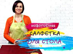 Роспись новогодней салфетки для стола: видео мастер-класс. Ярмарка Мастеров - ручная работа, handmade.