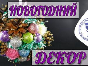Видеоурок: изготавливаем декоративное новогоднее украшение. Ярмарка Мастеров - ручная работа, handmade.