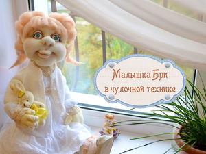 Видеоурок: шьем куклу «Малышка Бри» из капрона. Ярмарка Мастеров - ручная работа, handmade.