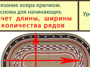 Видео-ответ: Ковры -расчет длины, ширины и количества рядов в прямоугольных и овальных коврах | Ярмарка Мастеров - ручная работа, handmade