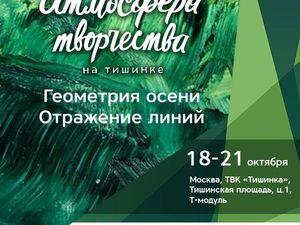 Атмосфера творчества на Тишинке — осень 2018. Ярмарка Мастеров - ручная работа, handmade.