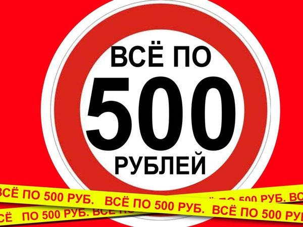 Все по 500