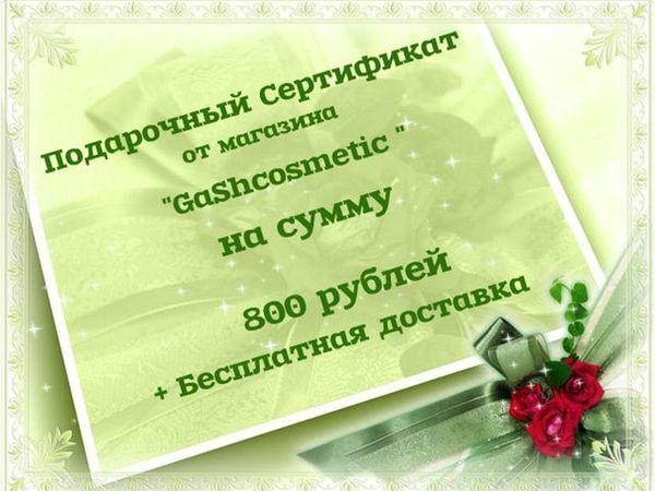 Подарочный сертификат на 800 рублей! | Ярмарка Мастеров - ручная работа, handmade