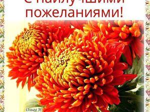 Милые Друзья, всем Доброй Новой Недели!!!!!!!!!!!!!!!!!!!!). Ярмарка Мастеров - ручная работа, handmade.