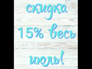Скидка 15 % на заказы в июле! | Ярмарка Мастеров - ручная работа, handmade