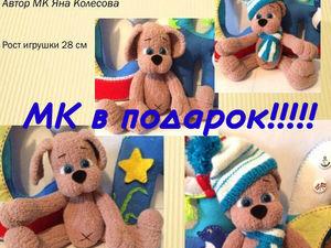 Акция!!! Мк собачки в подарок!!!. Ярмарка Мастеров - ручная работа, handmade.