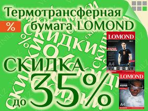 Отличные скидки на термотрансферную бумагу Lomond до 35%! Для светлых и темных тканей. | Ярмарка Мастеров - ручная работа, handmade