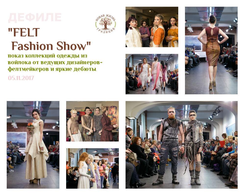 выставка войлока, мастер-класс, показ, fashion, мастер-шоу
