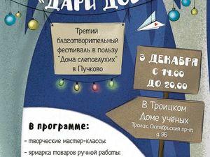 Благотворительный Арт-фестиваль