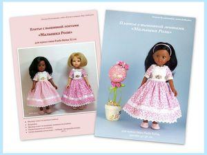 Публикация о мастер-классах по платьям для кукол. Ярмарка Мастеров - ручная работа, handmade.