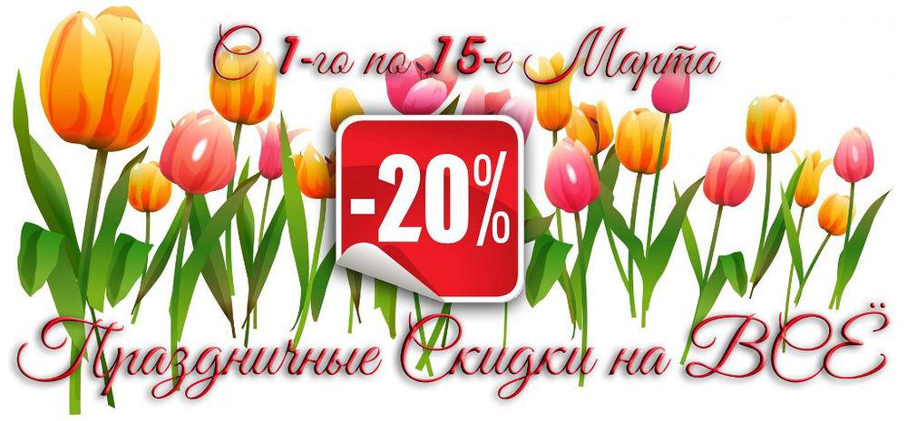 8 марта, скидка, серьги со скидкой, распродажа готовых работ, нефритовый цветок магазин