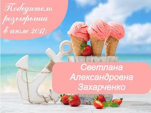 Поздравляем победителя июльского розыгрыша! | Ярмарка Мастеров - ручная работа, handmade