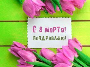 С Праздником! С Днем Весны и Любви!. Ярмарка Мастеров - ручная работа, handmade.