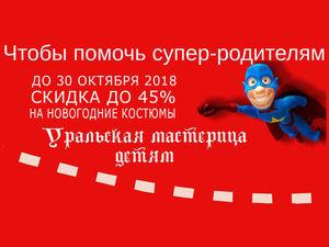Скидка до 45% на новогодние карнавальные костюмы!. Ярмарка Мастеров - ручная работа, handmade.
