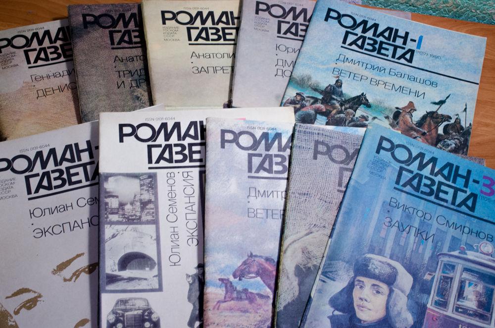 роман-газета, журналы ссср, журнал перестройки, винтажные журналы