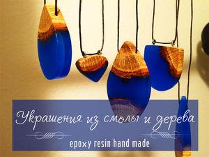 Заливка украшений из эпоксидной смолы и дерева | Ярмарка Мастеров - ручная работа, handmade