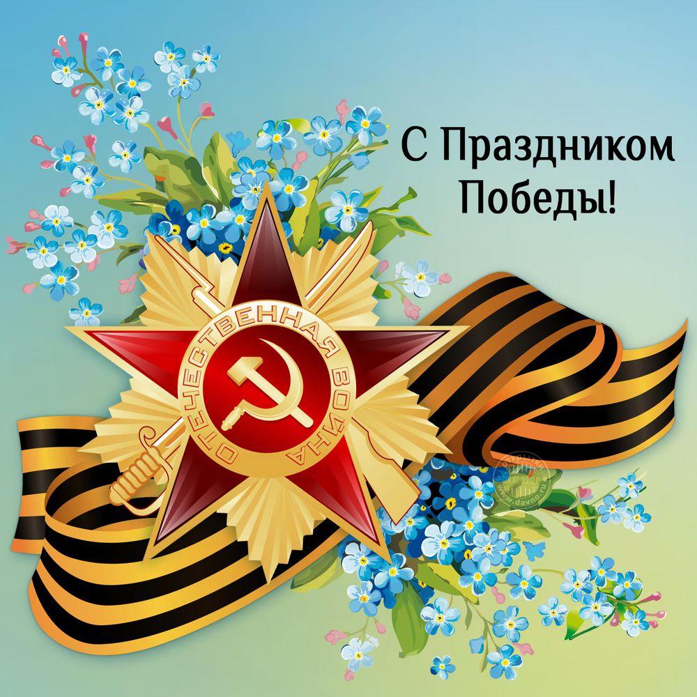 С праздником Великой Победы!, фото № 1