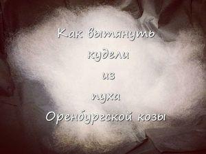 Делаем кудельки из пуха Оренбургской козы. Ярмарка Мастеров - ручная работа, handmade.