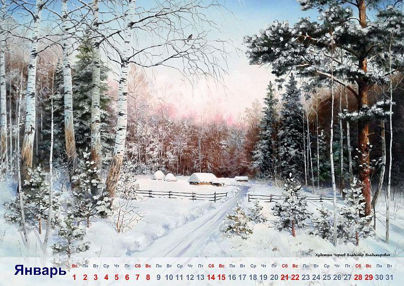 авторский календарь, новинка